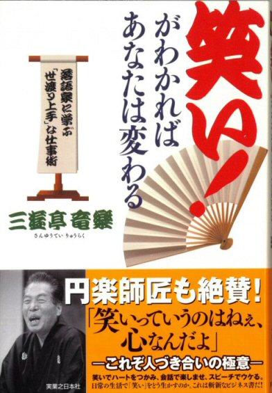 ryuraku_books.jpg