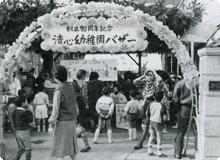 昭和60年 人気のある幸の会バザー